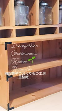 手作り家具 - *田園菓子のおくりもの工房…  里桜庵Riou-an
