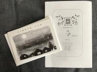 4月28日(水) - umi no oto ♪