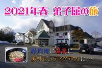 早春の弟子屈町一人旅(動画あり) 2021.04.29 - ナオキブログ【公式】