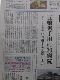 憲法便り#4901:内閣府は、28日、国会内で開かれた野党のヒアリングで、東京オリンピック・パラリンピック組織委員会が30カ所指定病院を確保する計画を明らかにした!コロナで逼迫する医療に圧力! - 岩田行雄の憲法便り・日刊憲法新聞