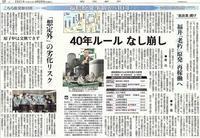 「40年ルールなし崩し」想定外の劣化リスク福井「老朽」原発再稼働へ/東京新聞 - 瀬戸の風