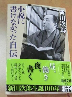 新田次郎の「小説に書けなかった自伝」 -