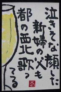 「シャンパングラス」、身の毛もよだつ? - 絵手紙 with 都々逸
