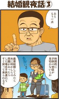 結婚観夜話③ - 戯画漫録