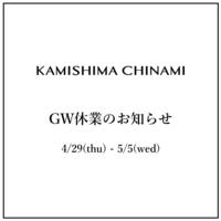GW期間中のお休み - KAMIHSHIMA CHINAMI AOYAMA