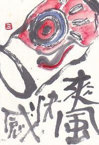 こどもの日 - 絵手紙の小窓