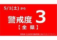 4月28日山本一太群馬県知事定例記者会見 - しゅんこう日記