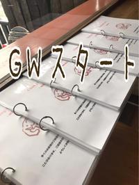 ゴールデンなウィークの始まりです^_^ - 阿蘇西原村カレー専門店 chang- PLANT ~style zero~