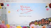 横浜ローズウィーク(5/3~6/13)開催中のイベント「ローズフェアwith趣味の園芸」トークショーに出演致します。 - バラとハーブのある暮らし Salon de Roses