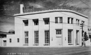 不動貯金銀行熊本支店(建築家・関根要太郎作品研究) - 関根要太郎研究室@はこだて