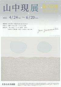 山中現 展 星の記憶 始まりました - 山中現ブログ Gen Yamanaka