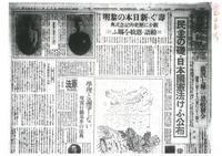 憲法便り#4916:日本国憲法公布時の社説No.39『西日本新聞』11月3日社説「日本國憲法の公布」 - 岩田行雄の憲法便り・日刊憲法新聞