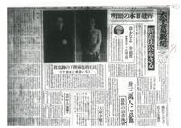 憲法便り#4921:日本国憲法公布時の社説No.44『大分合同新聞』11月3日論説「新憲法公布」 - 岩田行雄の憲法便り・日刊憲法新聞