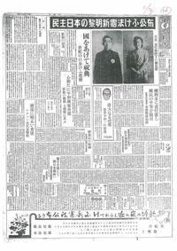 憲法便り#4923:日本国憲法公布時の社説No.46『南日本新聞』11月3日社説「民主と平和への發程」 - 岩田行雄の憲法便り・日刊憲法新聞