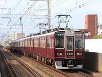 阪急8300系8301F特急運用 - 人生・乗り物・熱血野郎