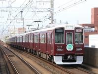 阪急1300系1312F千里線開業100周年 - 人生・乗り物・熱血野郎