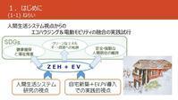 [No.131] 人間生活と技術(8)エコ社会深化のために― エコ住宅と電気自動車の融合実践の要点をまとめる ― - Towards Human Mind & Life Systems
