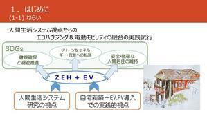 [No.131] 人間生活と技術(8) エコ社会深化のために ― エコ住宅と電気自動車の融合実践の要点をまとめる ― - Towards Human Mind & Life Systems
