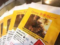 さぁ、明日より販売開始^_^ - 阿蘇西原村カレー専門店 chang- PLANT ~style zero~