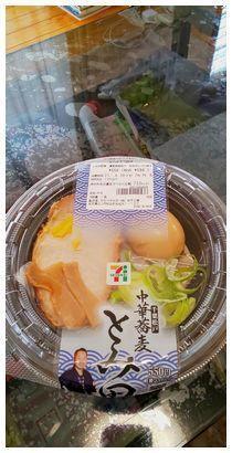 とみ田監修 濃厚豚骨魚介 味玉冷しつけ麺 - とらのおたけび