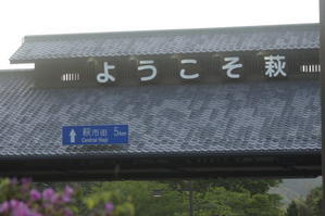 島根と鳥取間を除き、県境またぐ移動控えて 中国地方知事会 - 浄華、浄水、浄業