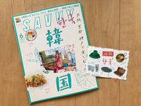 SAVVY『大阪、京都、神戸で楽しむ韓国』 - 月光旅社