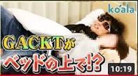 がくちゃん:GACKTがベッドの上で!? - 風恋華Diary