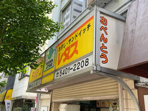 キッチンレタスのサンドイッチ - 麹町行政法務事務所