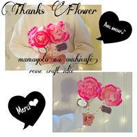 Thanks♡Flower(ロールポリ袋でリユースクラフト) - Oh!MaMagoto  ***MaMan*s idée***