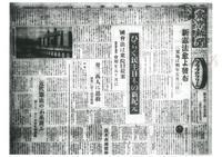 憲法便り#4931:日本国憲法公布時の社説No.52『東京新聞』11月3日社説なし - 岩田行雄の憲法便り・日刊憲法新聞