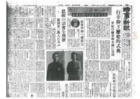 憲法便り#4932:日本国憲法公布時の社説No.53『時事新報』11月3日社説「日本國憲法」 - 岩田行雄の憲法便り・日刊憲法新聞