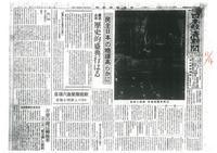 憲法便り#4933:日本国憲法公布時の社説No.54『日本経濟新聞』11月3日社説「新日本建設の礎石」 - 岩田行雄の憲法便り・日刊憲法新聞