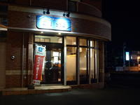 ビストロ エゼその87(おまかせコースC) - 苫小牧ブログ