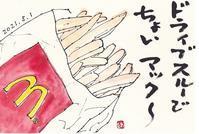 マックポテト「ドライブスルーでちょいマック」 - ムッチャンの絵手紙日記