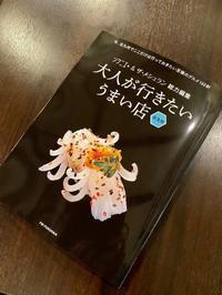 大人が行きたいうまい店「北九州」 - 茶論 Salon du JAPON MAEDA