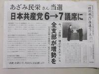 憲法便り#4935:朗報です!新宿区議会(34議席)で、日本共産党が6議席から7議席に!あざみ民栄(たみえ)さんが繰上げ当選! - 岩田行雄の憲法便り・日刊憲法新聞
