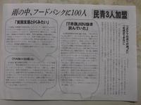 憲法便り#4936:民青(日本民主青年同盟)が、4月29日、早稲田大学近くで、フードバンクに取り組む!激しい風雨の中、食料を100人に配布! - 岩田行雄の憲法便り・日刊憲法新聞