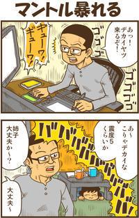 マントル暴れる - 戯画漫録