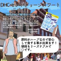 【DHC商品レビュー】セントジョーンズワート - Daddy1126's Blog