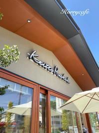 街とともにある北欧レストラン・Keitto Ruokala @大阪・四条畷 - 趣味とお出かけの日記