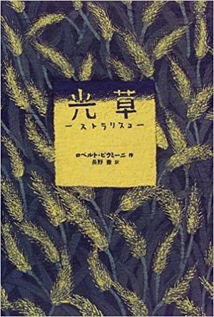 こんな本読みました! 2021年5月 - 日本児童文学者協会 関西センター