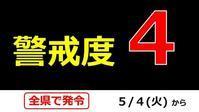 5月3日山本一太群馬県知事臨時記者会見 - しゅんこう日記