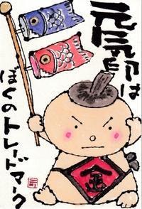 ぼくのこいのぼり - 北川ふぅふぅの「赤鬼と青鬼のダンゴ」~絵てがみのある暮らし~