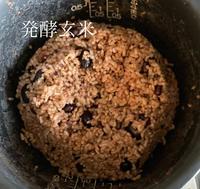 初めての発酵玄米! - サロン・ド・ブロッサム(パーソナルカラー診断&骨格スタイル分析、パーソナルスタイリストin広島)