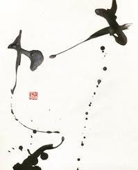 みどりな日 - 筆文字・商業書道・今日の一文字・書画作品<札幌描き屋工山>