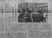 憲法便り#4967:ミャンマーで再びデモ!在外者も行動!団結力示す! - 岩田行雄の憲法便り・日刊憲法新聞