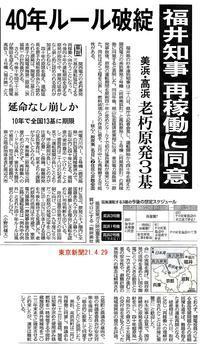 「40年ルール破綻」美浜・高浜 老朽原発3基福井知事再稼働に同意/東京新聞 - 瀬戸の風