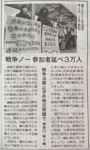 新聞記事紹介 - 9の日スタンディング★ちがさき