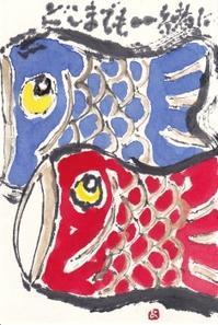 みんなのこいのぼり - 北川ふぅふぅの「赤鬼と青鬼のダンゴ」~絵てがみのある暮らし~