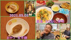 【さけちらし寿司&五平餅】 - 松寿園 Diary